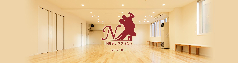 札幌西区 社交ダンス教室 中泉ダンススタジオ 教室