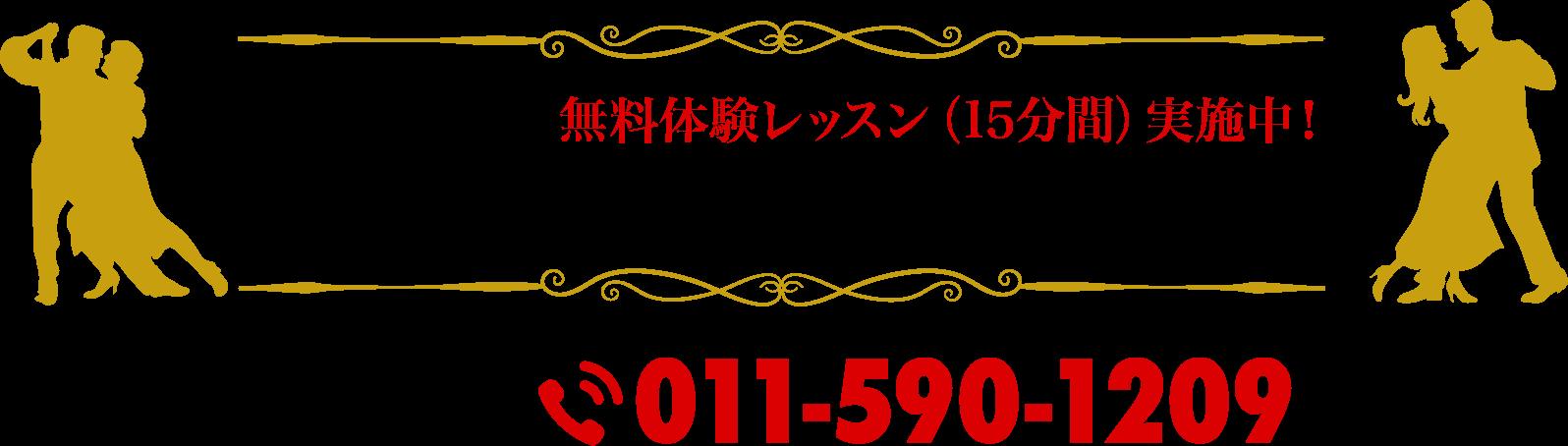 札幌西区 社交ダンス教室 中泉ダンススタジオ キャンペーン
